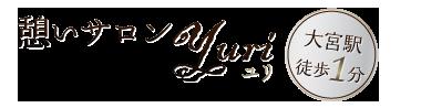 大宮で人気のリラクゼーション「憩いサロンYURI」 ロゴ