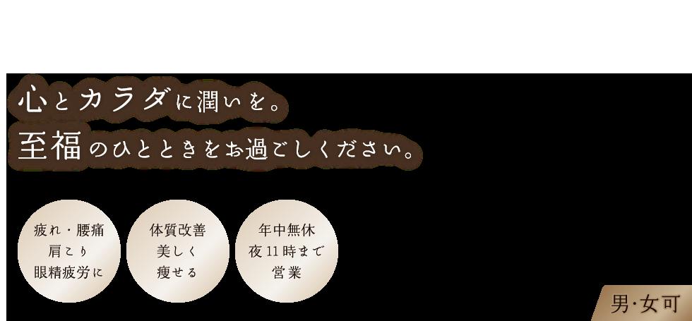 大宮で人気のリラクゼーション「憩いサロンYURI」 枠