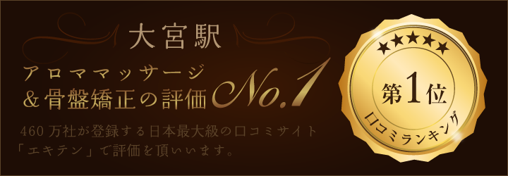 大宮駅アロママッサージ&骨盤矯正の評価 No.1